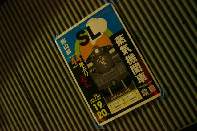 飯山線SLポスター