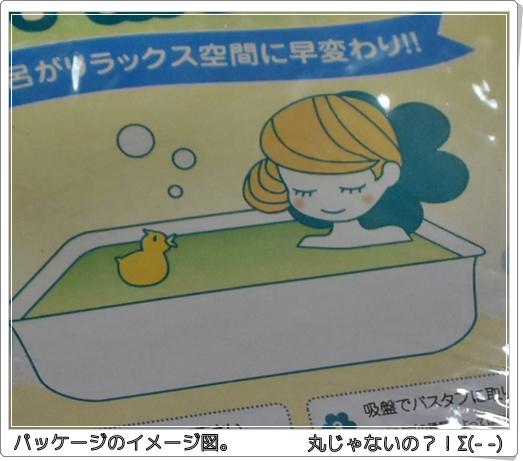 キャンドゥさんで買ったお風呂枕