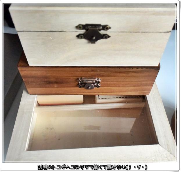 100均(キャンドゥさん)で買った木箱