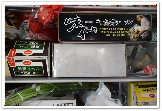 味仙の台湾ラーメン