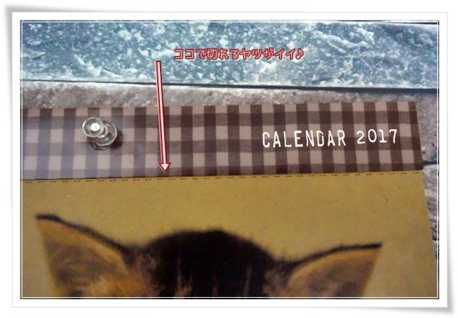 100均(キャンドゥ)で買った猫カレンダー