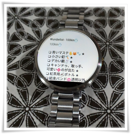 スクショ Keep Android Wear