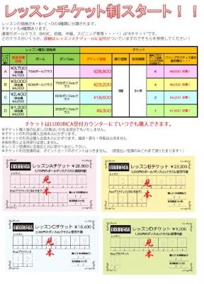 2016チケット制
