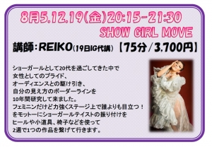 SHOW GIRL8月