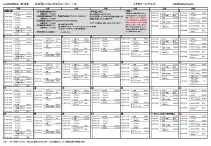 10月レッスンスケジュール(更新0926)