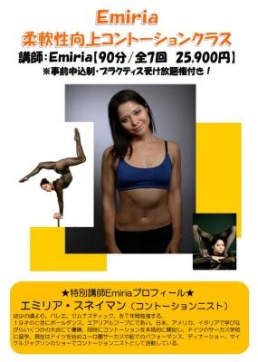 emiria1.jpg