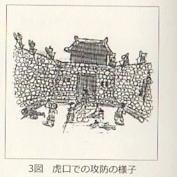 虎口攻防、今帰仁城(3)