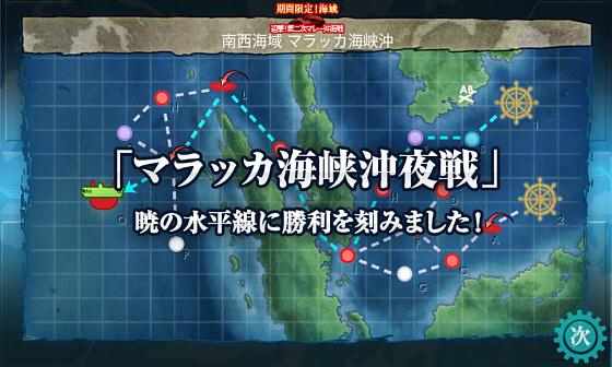 2016夏E-4海域クリア2
