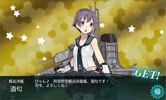 阿賀野型軽巡洋艦娘「酒匂」着任