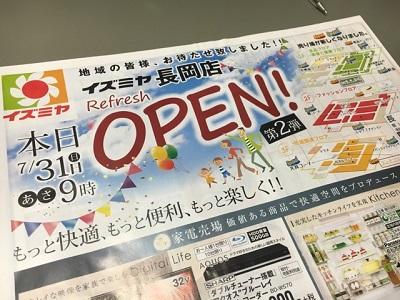 izumiya2016731.jpg