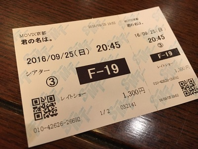 kiminonaha2016926.jpg