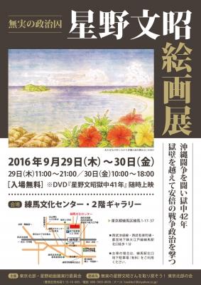 2016星野練馬区絵画展オモテ面