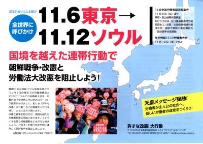 11月東京ソウル共同行動ビラおもて