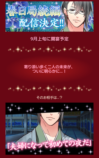 春日局続編1