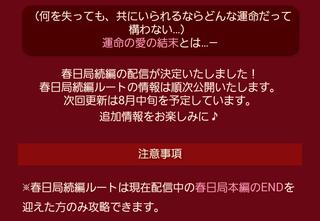 春日局続編2