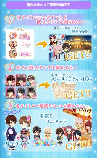 イケ夏祭り2