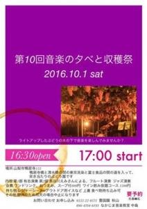 音楽の夕べ2016