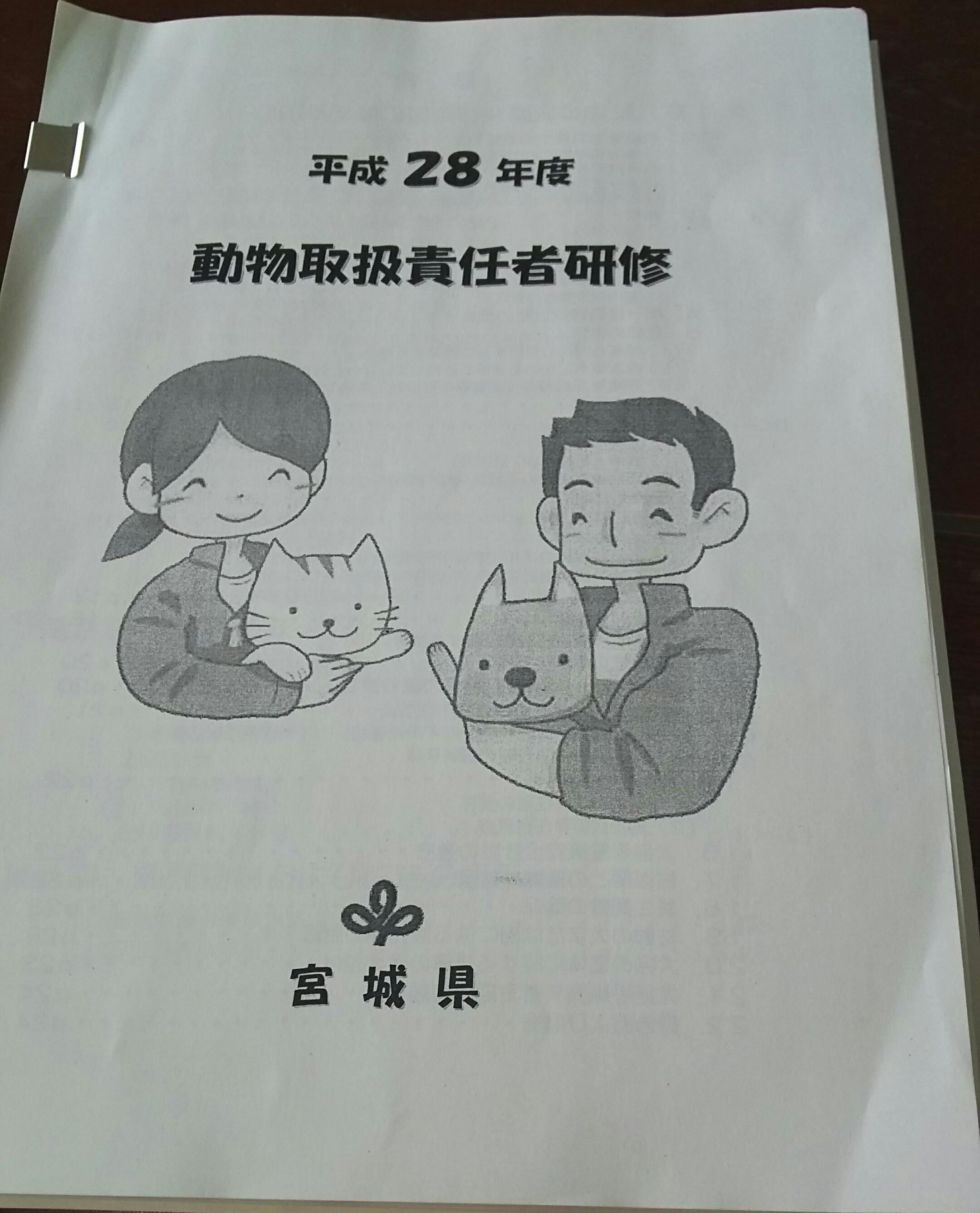 動物取扱責任者の登録のご案内|ペット通信講座た …