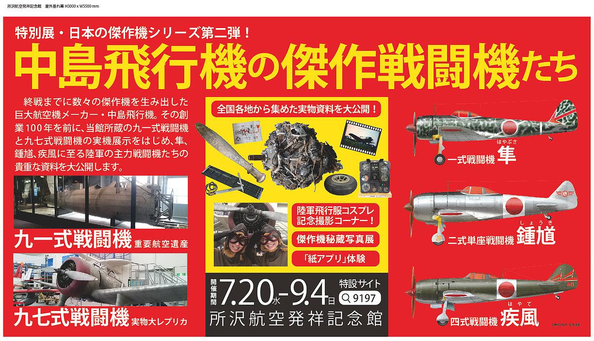 中島飛行機作品展