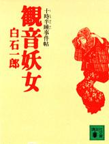 白石一郎『観音妖女』講談社文庫