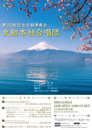 丸紅本社合唱団第20回記念定期演奏会