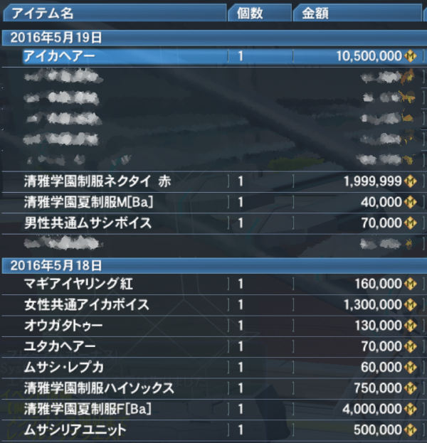 pso20160519_193319_001.png