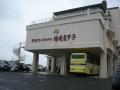 鷲羽温泉 ホテル『備前屋甲子』