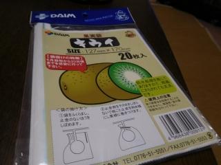 0627puramufukuro1.jpg