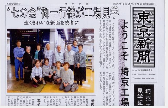 640東京新聞印刷所見学スキャン ぼかし2.4