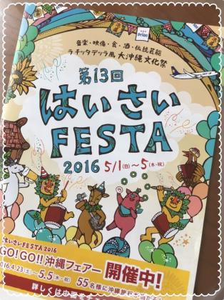 fc2blog_20160508121308d90.jpg