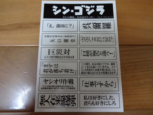 シンゴジ (2)