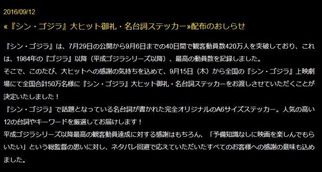 シンゴジ (4)