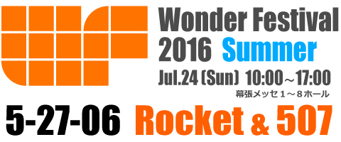 WF2016夏 Rocket&507 5-27-06