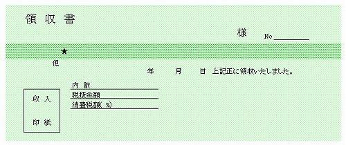 receipt_form.jpg