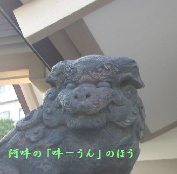 IMG_0112阿吽のうん