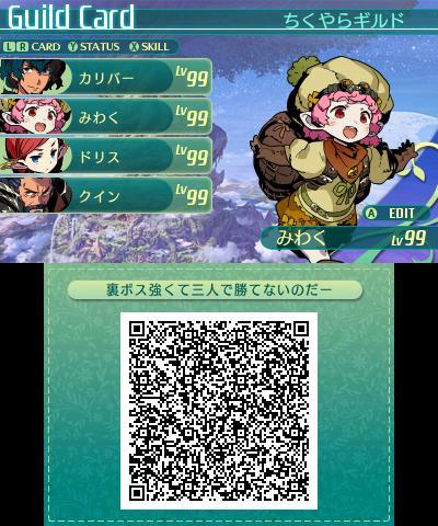 SQ5GCARD_20160911_miwaku.jpg