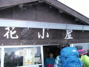 fujifujin2016 020