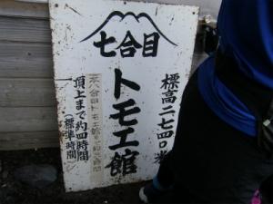 fujifujin2016 032