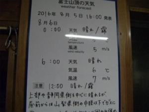 fujifujin2016 047