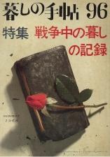 暮らしの手帳1