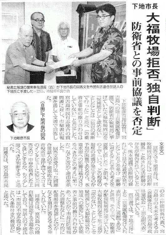 miyakomainichi2016 07231