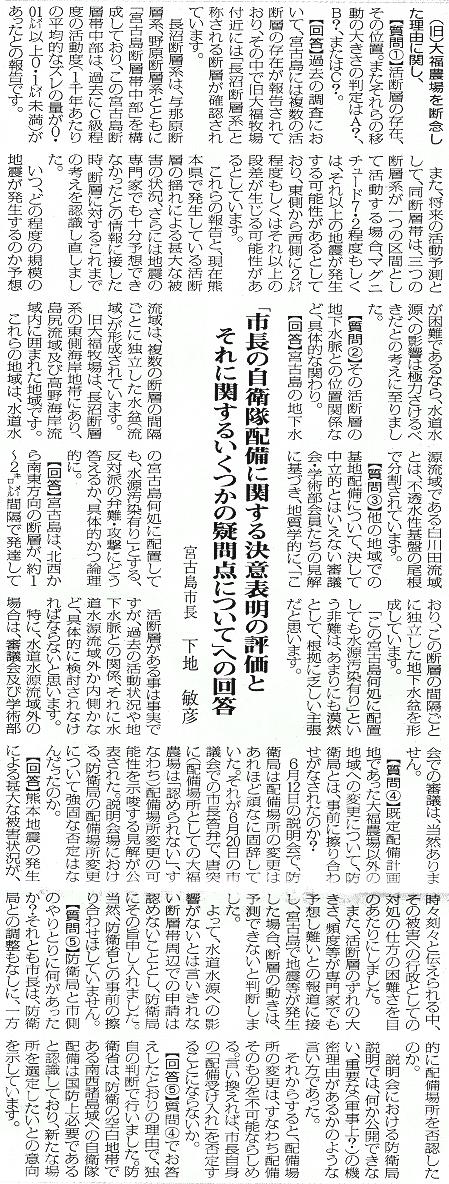 miyakomainichi2016 07232