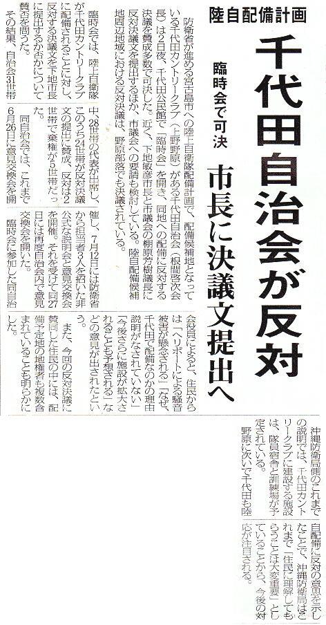 miyakomainichi2016 08031