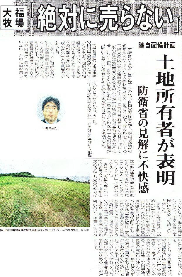 miyakomainichi2016 08032