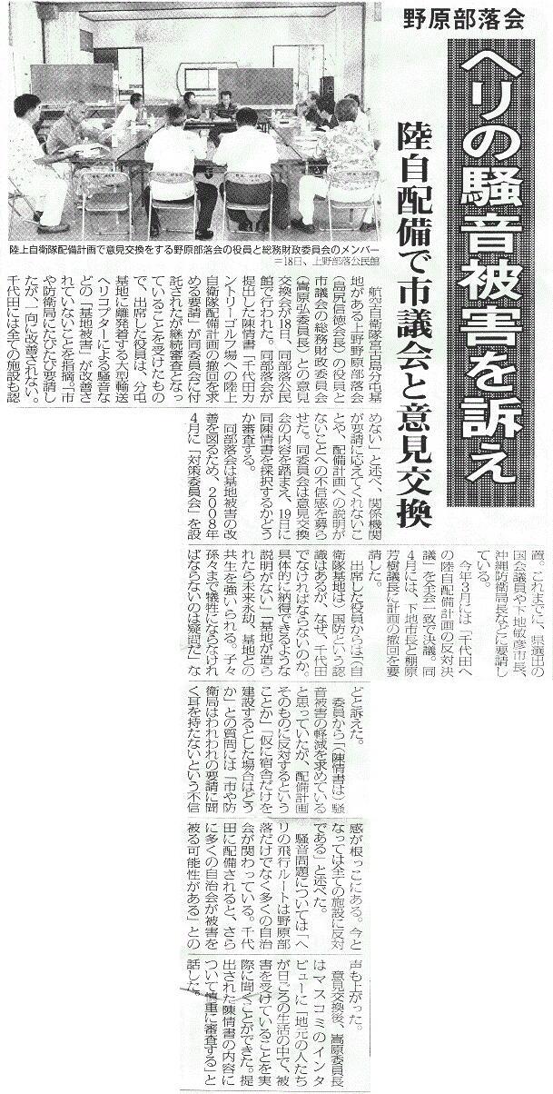 miyakomainichi2016 0819