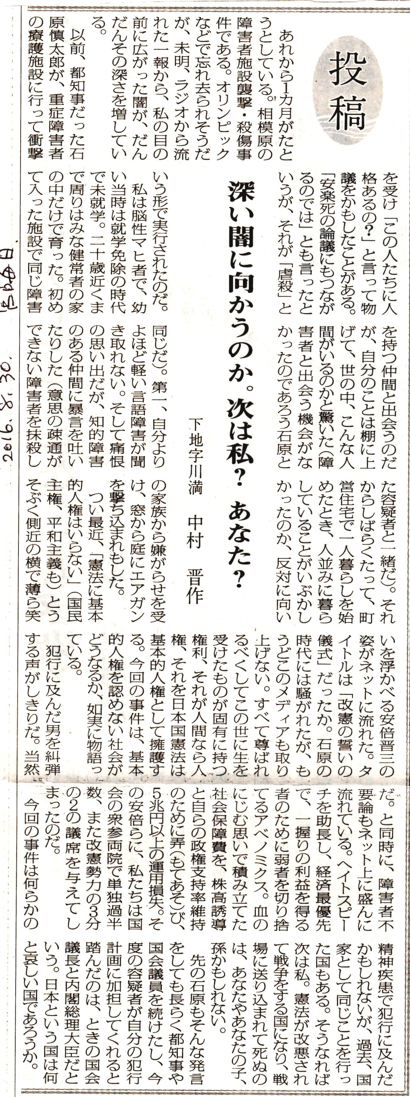 miyakomainichi2016 0830
