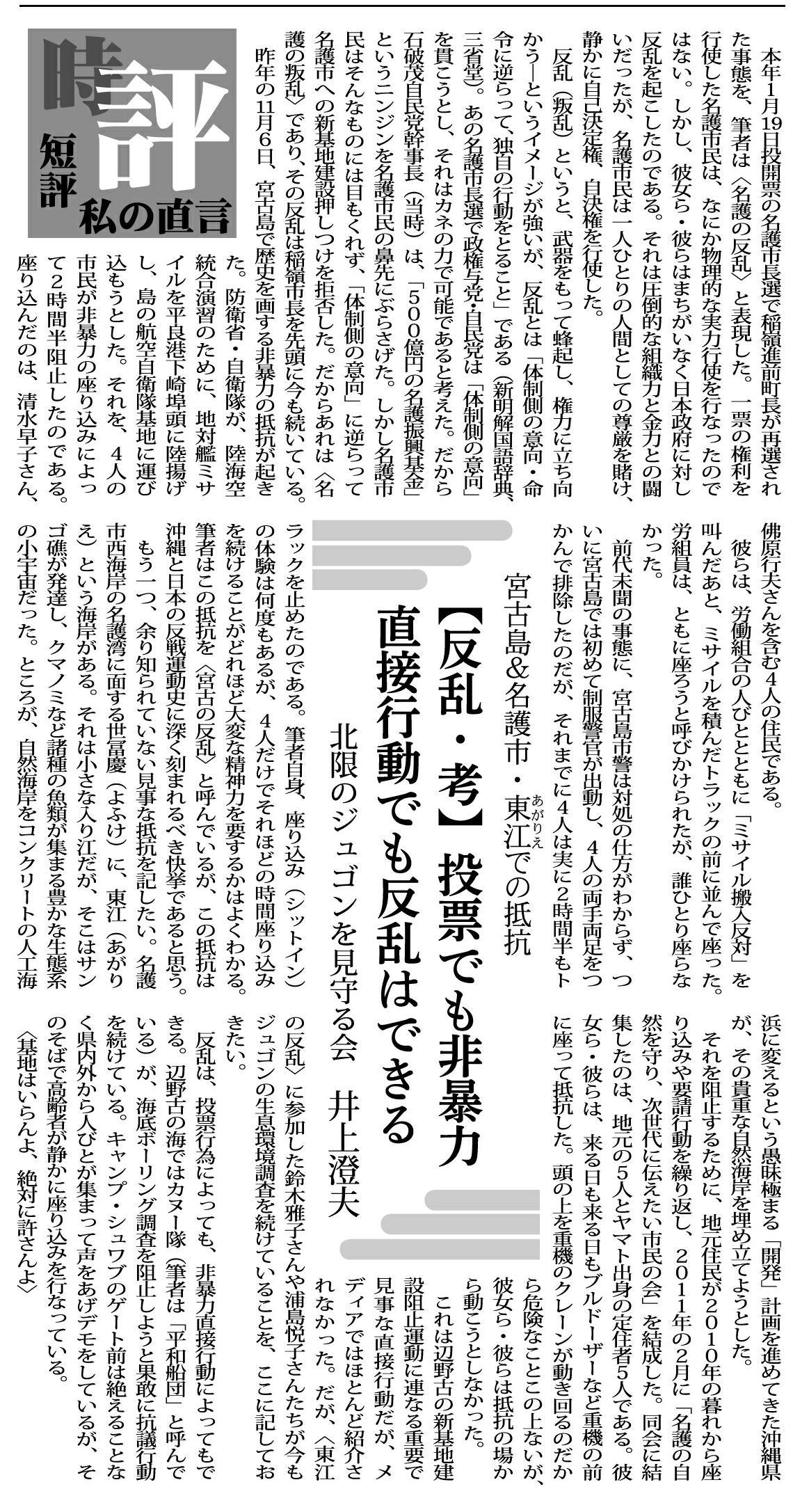 人民新聞「井上澄夫反乱考」