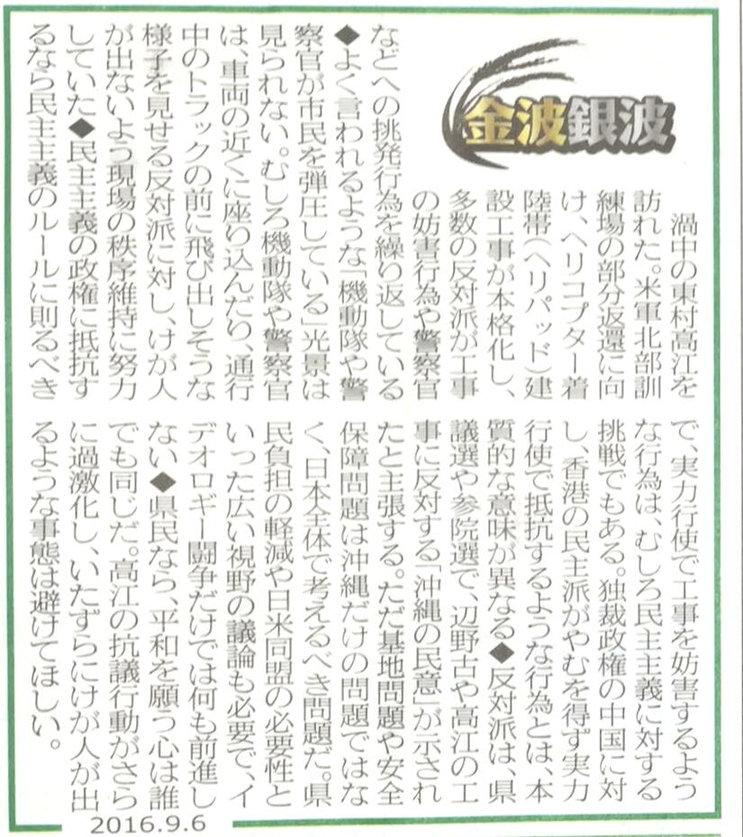 yaenippou2016 0906[1]