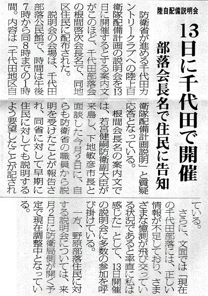 miyakomainichi2016 09101