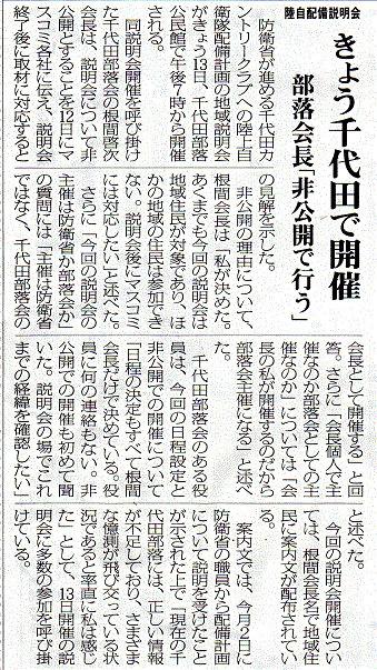 miyakomainichi2016 09131